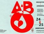 Ανοιχτή Αιμοδοσία 24 και 25 Φεβρουαρίου στο Δημαρχείο Αιγάλεω