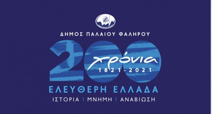 Αυτό είναι το εορταστικό σήμα του Δήμου Παλαιού Φαλήρου «Παλαιό Φάληρο 2021»