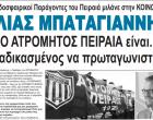 Οι Ποδοσφαιρικοί Παράγοντες του Πειραιά μιλάνε στην ΚΟΙΝΩΝΙΚΗ – ΗΛΙΑΣ ΜΠΑΤΑΓΙΑΝΝΗΣ: «Ο ΑΤΡΟΜΗΤΟΣ ΠΕΙΡΑΙΑ είναι… καταδικασμένος να πρωταγωνιστεί!»