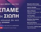 Διαδικτυακή Εκδήλωση – Συζήτηση: «Σπάμε τη σιωπή – Η  σεξουαλική βία κατά των γυναικών»