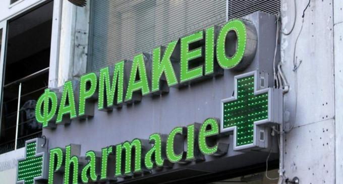 Φαρμακεία του ΕΟΠΥΥ: Μόνο τα επείγοντα περιστατικά θα εξυπηρετούν σήμερα