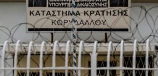 Αποτροπή εισαγωγής ναρκωτικών και άλλων αντικειμένων στο Κατάστημα Κράτησης Κορυδαλλού Ι