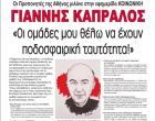 Οι Προπονητές της Αθήνας μιλάνε στην εφημερίδα ΚΟΙΝΩΝΙΚΗ – ΓΙΑΝΝΗΣ ΚΑΠΡΑΛΟΣ: «Οι ομάδες μου θέλω να έχουν ποδοσφαιρική ταυτότητα!»