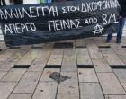 Κατάληψη στα γραφεία της ΝΔ στην Πάτρα για τον Δ. Κουφοντίνα (βίντεο)