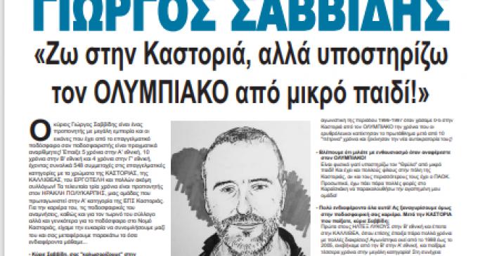 Οι Έλληνες προπονητές μιλάνε στην εφημερίδα ΚΟΙΝΩΝΙΚΗ-ΓΙΩΡΓΟΣ ΣΑΒΒΙΔΗΣ: «Ζω στην Καστοριά, αλλά υποστηρίζω τον ΟΛΥΜΠΙΑΚΟ από μικρό παιδί!»