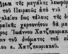 Ο Μέγας του Δήμου ευεργέτης Ιωάννης Χατζηκυριακός- Γράφει ο Στέφανος Μίλεσης