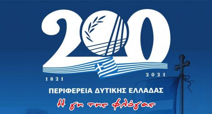 130 δράσεις και εκδηλώσεις της Περιφέρειας Δυτικής Ελλάδας για τα 200 χρόνια από την επανάσταση του 1821