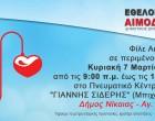 62η Εθελοντική Αιμοδοσία του Δήμου Νίκαιας – Αγ. Ι. Ρέντη