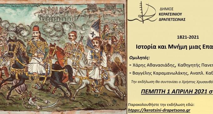 1821-2021 ΙΣΤΟΡΙΑ ΚΑΙ ΜΝΗΜΗ ΜΙΑΣ ΕΠΑΝΑΣΤΑΣΗΣ