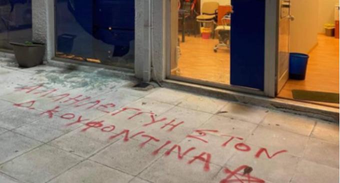 Επίθεση στα γραφεία της ΟΝΝΕΔ στη Γλυφάδα – Φθορές και συνθήματα για Κουφοντίνα