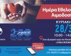 Ημέρα Εθελοντικής Αιμοδοσίας στο πλαίσιο των εκδηλώσεων «Παλαιό Φάληρο 2021»