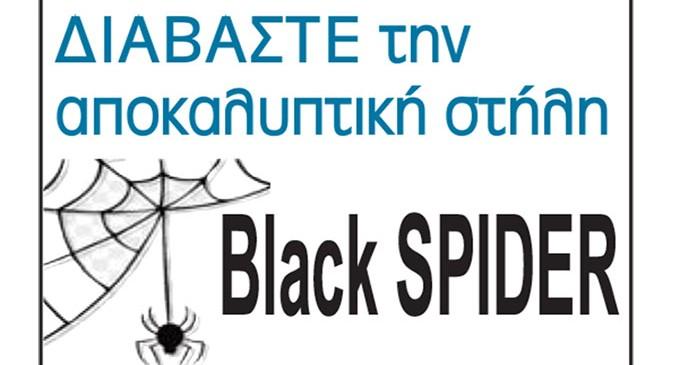 Black Spider: Το project Υδροπλάνα, οι «αυτοδιοικητικές φωτιές» του Κουτσούμα, το «Σκληρό ροκ» στην προανακριτική, το «Ξεμπρόστιασμα» από τον Δένδια, και κάτι δικά μας