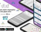 Δήμος Αγίου Δημητρίου: City On η εφαρμογή που φέρνει το Δήμο στα χέρια σου