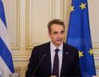 Μητσοτάκης: Αλλάζει το υπόδειγμα της ελληνικής οικονομίας με το Σχέδιο Ανάκαμψης