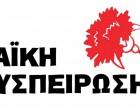 Λαϊκή Συσπείρωση Περάματος: Ζητά έκτακτη σύγκλιση δημοτικού συμβουλίου για το Σχιστό