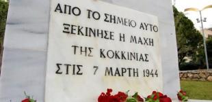 Συμβολικός εορτασμός για τη Μάχη της Κοκκινιάς