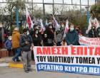 ΣΩΜΑΤΕΙΑ ΕΡΓΑΤΙΚΟΥ ΚΕΝΤΡΟΥ ΠΕΙΡΑΙΑ: Παμπειραϊκό συλλαλητήριο στις 3 Απρίλη
