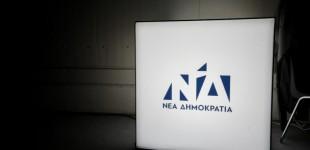 ΝΔ για Δρίτσα: Προσβάλλει βάναυσα τη μνήμη των θυμάτων της 17Ν – Ο Τσίπρας οφείλει να πάρει θέση
