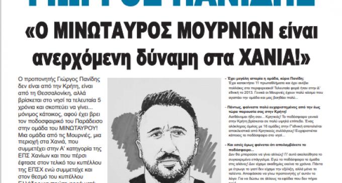 Οι Έλληνες Προπονητές μιλάνε στην εφημερίδα ΚΟΙΝΩΝΙΚΗ – ΓΙΩΡΓΟΣ ΠΑΝΙΔΗΣ: «Ο ΜΙΝΩΤΑΥΡΟΣ ΜΟΥΡΝΙΩΝ είναι  ανερχόμενη δύναμη στα ΧΑΝΙΑ!