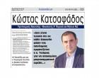 Κώστας Κατσαφάδος: «Δεν είναι τυχαίο ότι σε κάθε δύσκολη φάση της πανδημίας εμφανίζεται ο κ. Τσίπρας για να αποκομίσει μικροκομματικά οφέλη…» – Αποκλειστική συνέντευξη στην ΚΟΙΝΩΝΙΚΗ του Υφυπουργού Ναυτιλίας.