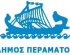 Διανομή τροφίμων και προϊόντων στους δικαιούχους ΤΕΒΑ από τον Δήμο Περάματος