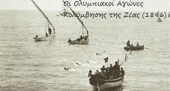 Ένας παράξενος Μάρτιος για τον Πειραιά του 1896 – Γράφει ο Στέφανος Μίλεσης