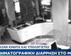 Διαρρήκτες «αστραπή» στο Μοσχάτο – «Σήκωσαν» μαγαζί με προϊόντα τεχνολογίας -Πέταξαν στη τζαμαρία καπάκι της ΕΥΔΑΠ και μπούκαραν μέσα!