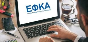 e-ΕΦΚΑ : Ασφάλιση «κλικ» – Όλες οι νέες ηλεκτρονικές υπηρεσίες