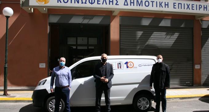 Νέο  όχημα  για τις κοινωνικές υπηρεσίες της ΚΟ.Δ.Ε.Π. παρέδωσε  η εταιρεία «Navarino»