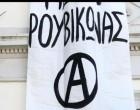 Σε δίκη δύο μέλη του Ρουβίκωνα για ανθρωποκτονία