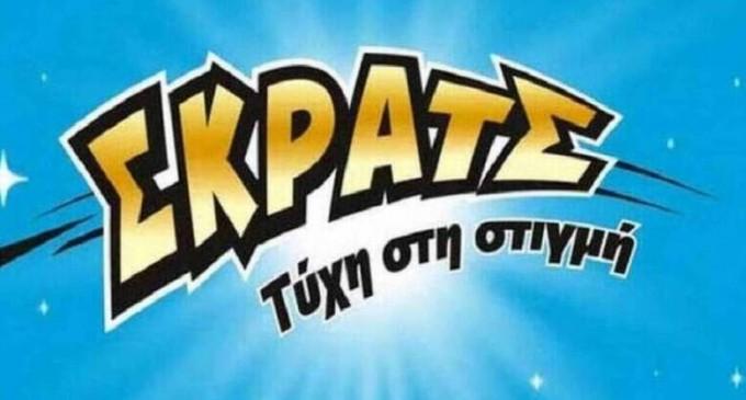 Τυχερός παίκτης στον Πειραιά κέρδισε 500.000 ευρώ στο ΣΚΡΑΤΣ