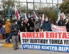Παμπειραϊκό συλλαλητήριο στο Πασαλιμάνι το Σάββατο