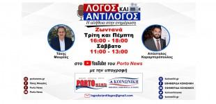 Ο Δήμαρχος Πειραιά Γιάννης Μώραλης στον «Λόγο και Αντίλογο» -Δείτε LIVE