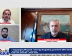 Γιάννης Μώραλης: «Δίνουμε στον Πειραιά μια θετική προοπτική» / Συνέντευξη στην εκπομπή «Λόγος και Αντίλογος» (VIDEOS)