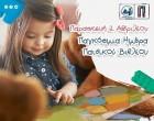 Ο Δήμος Πειραιά για την Παγκόσμια Ημέρα Παιδικού Βιβλίου