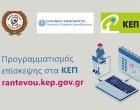 Προγραμματισμός ραντεβού στο ΚΕΠ Αιγάλεω μέσα από την πλατφόρμα rantevou.kep.gov.gr