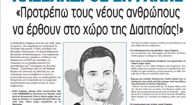 ΑΛΕΞΑΝΔΡΟΣ ΣΗΦΑΚΗΣ: «Προτρέπω τους νέους ανθρώπους  να έρθουν στο χώρο της Διαιτησίας!» – Οι Διαιτητές του Πειραιά μιλάνε στην εφημερίδα ΚΟΙΝΩΝΙΚΗ
