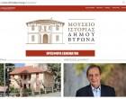 ΔΗΜΟΣ ΒΥΡΩΝΑ: Αναρτήθηκε στο διαδίκτυο  η ιστοσελίδα του Μουσείου Ιστορίας