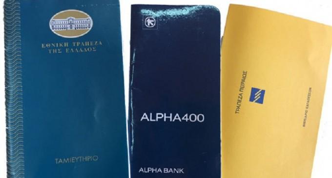 Τράπεζες: Τι αλλάζει για όσους έχουν βιβλιάρια καταθέσεων