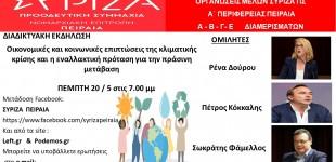 ΔΙΑΔΙΚΤΥΑΚΗ ΕΚΔΗΛΩΣΗ ΣΥΡΙΖΑ ΠΕΙΡΑΙΑ ΓΙΑ ΤΗΝ ΚΛΙΜΑΤΙΚΗ ΚΡΙΣΗ