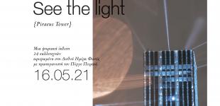 Ψηφιακή Έκθεση Φωτογραφίας «See the light»