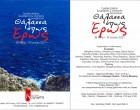 «Θάλασσα όπως έρως»: Ομαδική έκθεση ζωγραφικής και γλυπτικής στη γκαλερί Καψιώτη