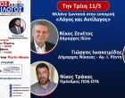 Μη χάσετε την Τρίτη στην εκπομπή «Λόγος και Αντίλογος»: Νίκος Ζενέτος – Δήμαρχος Ιλίου, Γιώργος Ιωακειμίδης – Δήμαρχος Δήμαρχος Νίκαιας – Αγ. Ι. Ρέντη και Νίκος Τράκας – Πρόεδρος ΠΟΕ-ΟΤΑ (LIVE LINK)