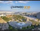 Συναυλία Βασίλη Παπακωνσταντίνου στο Κατράκειο θέατρο Νίκαιας