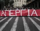 ΑΔΕΔΥ: 24ωρη απεργία στις 3 Ιουνίου