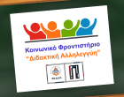 Πρόγραμμα Διδακτικής Αλληλεγγύης ΚΟ.Δ.Ε.Π. – Θερινά Τμήματα Προετοιμασίας Πανελληνίων