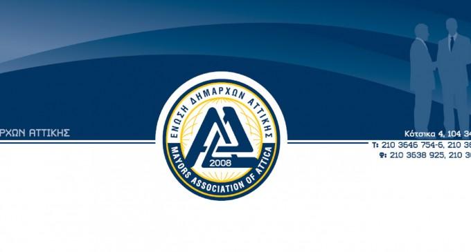 Η Ένωση Δημάρχων Αττικής χαιρετίζει την κατάθεση του Νομοσχεδίου που αφορά στον εκλογικό Νόμο της Αυτοδιοίκησης