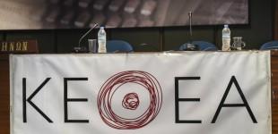 ΚΕΘΕΑ: Διορία δύο μηνών στους εργαζομένους για να φέρουν προτάσεις – «Παγώνει» το νομοσχέδιο