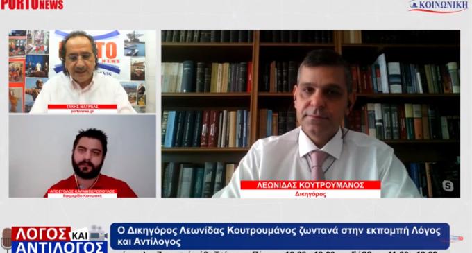 Λεωνίδας Κουτρουμάνος – Δικηγόρος: «Όλοι οι δικηγόροι αυτή  τη στιγμή είμαστε στον αέρα» (βίντεο)