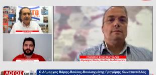 Γρηγόρης Κωνσταντέλλος – Δήμαρχος Βάρης -Βούλας – Βουλιαγμένης: «Μπήκα στην αυτοδιοίκηση για να  βοηθήσω την πόλη μου, χωρίς να υπολογίζω προσωπικό ή πολιτικό κόστος» (βίντεο)